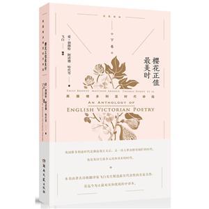 樱花正值最美时-英国维多利亚时代诗选-下卷