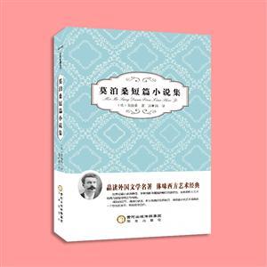 经典珍藏系列;莫泊桑短篇小说集
