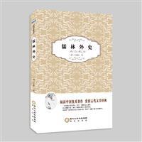 �典珍藏系列;儒林外史