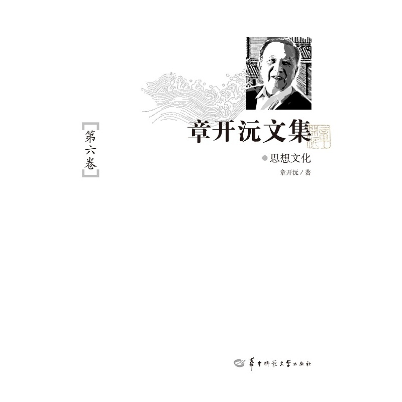 章开沅文集-第六卷