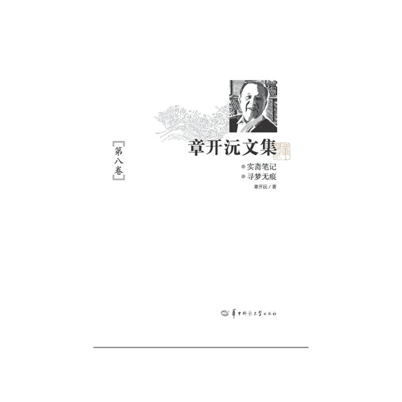 章开沅文集-第八卷