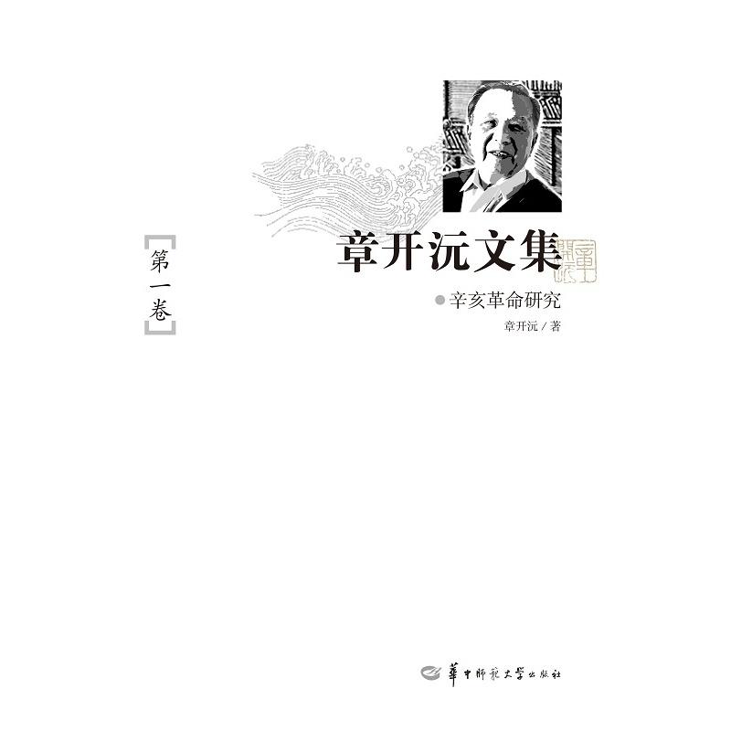 章开沅文集-第一卷