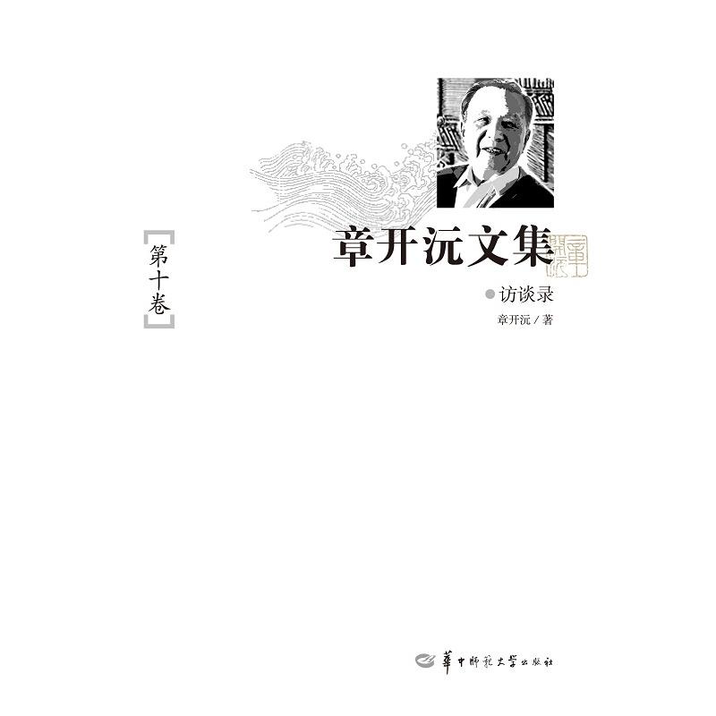 章开沅文集-第十卷