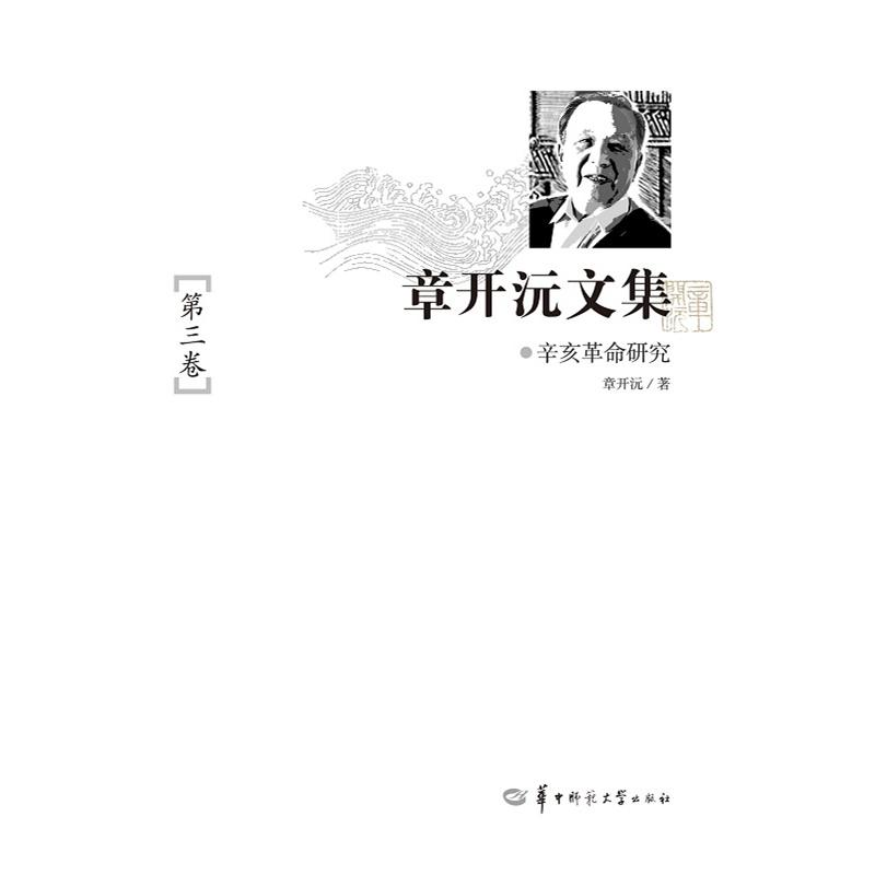章开沅文集-第三卷