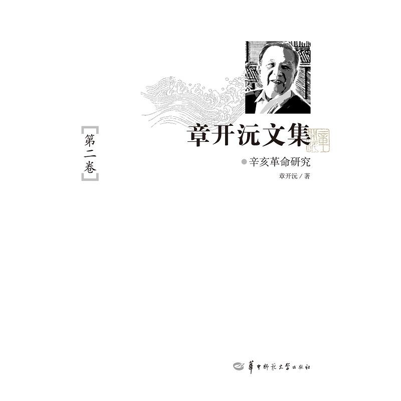 章开沅文集-第二卷