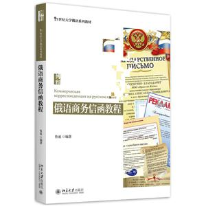 俄语商务信函教程