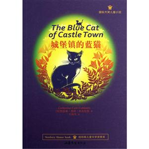 国际大奖儿童小说系列:城堡镇的蓝猫