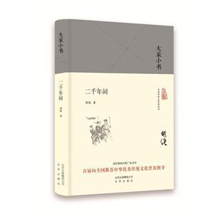 二千年间(大家小书)