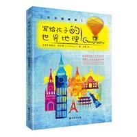 写给孩子的世界地理