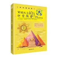 写给孩子的世界历史-彩色图解版