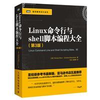 Linux命令行与shell脚本编程大全-(第3版)