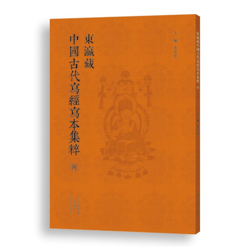 东瀛藏中国古代写经写本集粹(四)