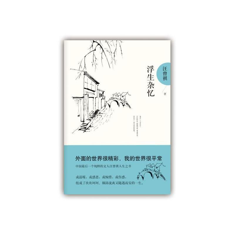 浮生杂忆-汪曾祺典藏文集