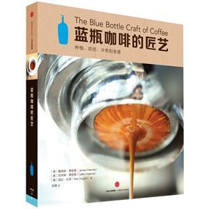 蓝瓶咖啡的匠艺-种植.烘焙.冲煮和食谱