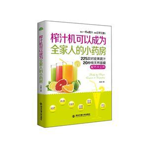 榨汁机可以成为全家人的小药房