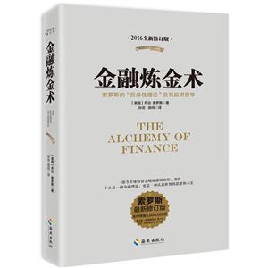 金融炼金术-2016全新修订版