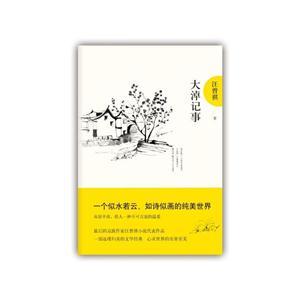 大淖记事-汪曾祺典藏文集