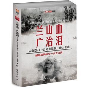 兰山血 广治泪:从南寮-9号公路大捷到广治大会战:越南战争的又一次大决战