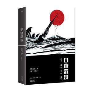 日本沉没-无删减典藏版