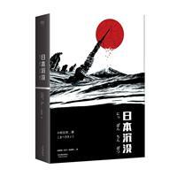 日本沉没-无删减典藏版/日式科幻小说无法跨越的高山