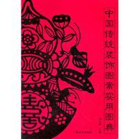 中国传统装饰图案实用图典