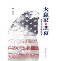 大赢家的悲哀-美国与战后的国际秩序
