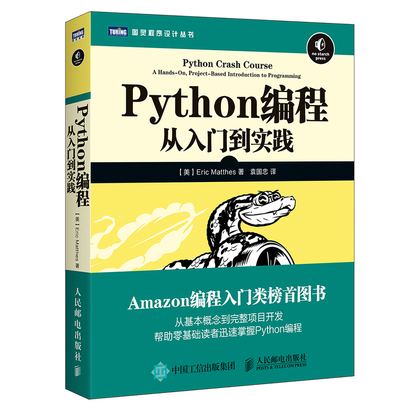 Python编程从入门到实践