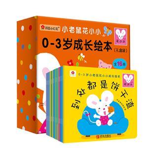 小老鼠花小小0-3岁成长绘本礼盒装全16册