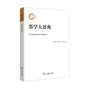 墨学大辞典