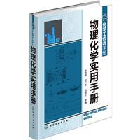 物理化学实用手册-化学工作者手册
