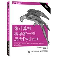 像计算机科学家一样思考Python-第2版