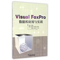 Visual FoxPro������用�c���