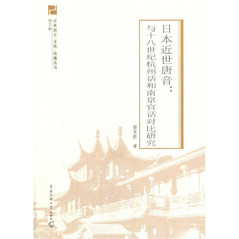 日本近世唐音:与十八世纪杭州话和南京官话对比研究