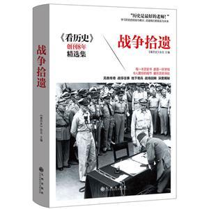 战争拾遗-《看历史》创刊8年精选集