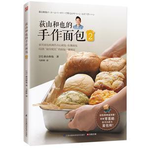 荻山和也的手作面包-2