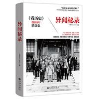 异闻秘录-《看历史》创刊8年精选集