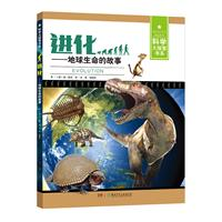 进化-地球生命的故事