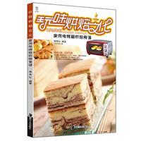 玩味烘焙文化:家用�烤箱烘焙食�V