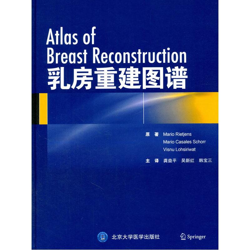 乳房重建图谱