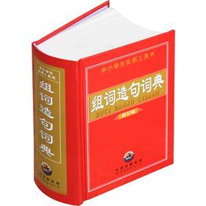 组词造句词典 修订版