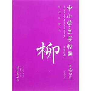 柳公权楷书-中小学生字帖间架结构-第3学段-毛笔水写
