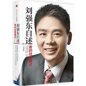 刘强东自述-我的经营模式