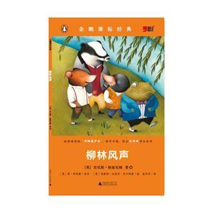 柳林风声-企鹅课标准经典
