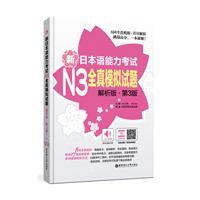 新日本语能力考试N3全真模拟试题-解析版.第3版