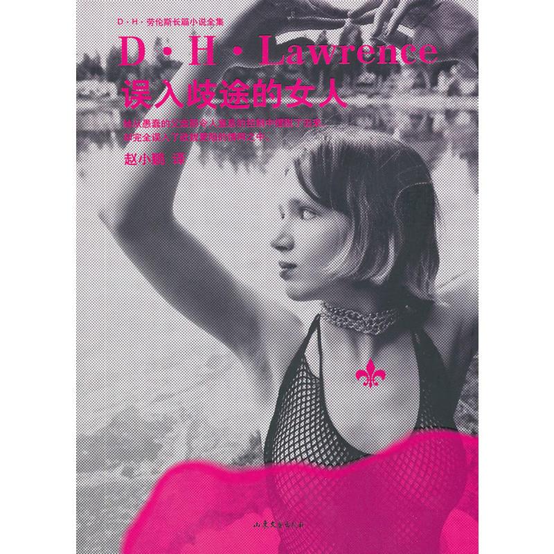 误入岐途的的女人-D.H.劳伦斯长篇小说全集