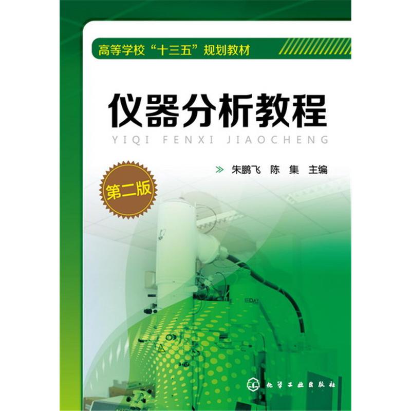 仪器分析教程-第二版