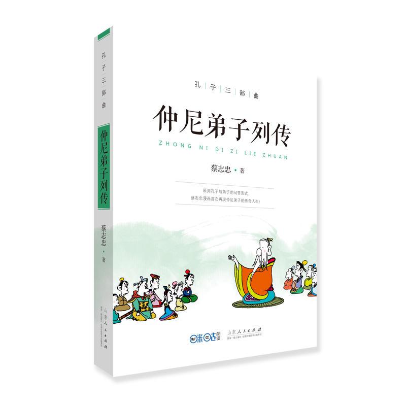 仲尼弟子列传-孔子三部曲