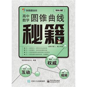 《高中数学圆锥曲线秘籍》(本书编委会)【图片 简介