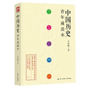 中國歷史-青年通讀本