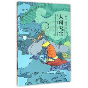 大闹天宫-(全2册)